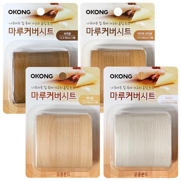 오공 마루커버시트(선택) 마루흡집 장판보수 테잎형