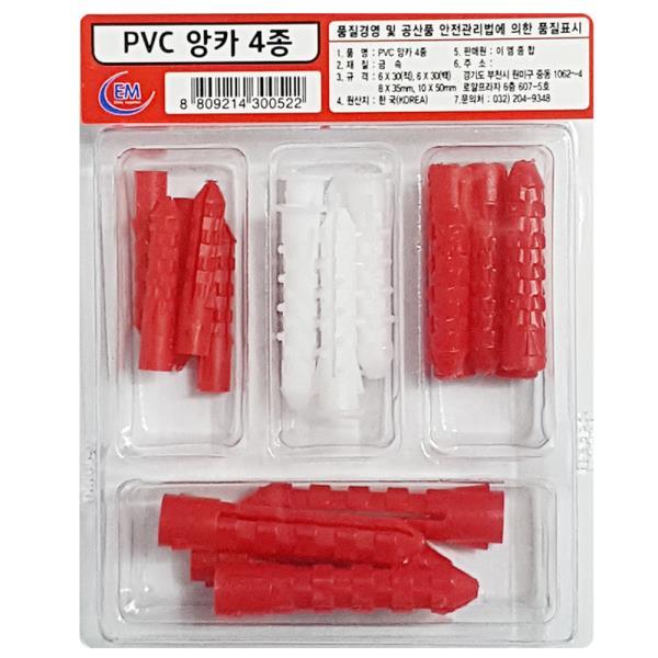 이엠 PVC 앙카4종 (0522)칼블럭 칼브럭 콘크리트 부럭