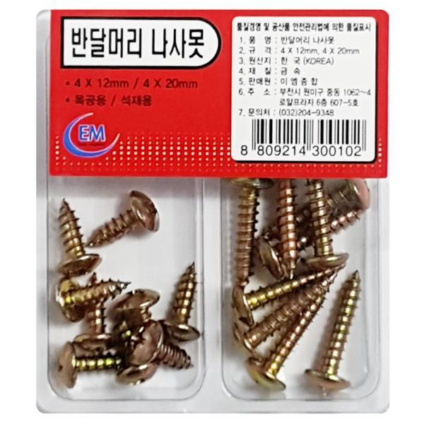 이엠 반달머리 나사못 4x12 4x20mm (0102)피스 목공