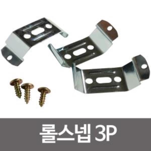 f코디 롤스넵 3p 부속스냅 롤스크린 클립 버티컬고정
