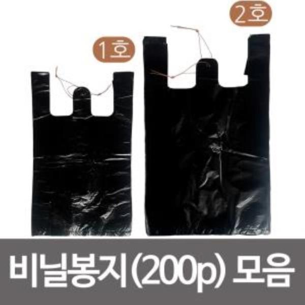 검정 비닐봉지 100Px2묶음 (선택) 비닐봉투 검정 소형