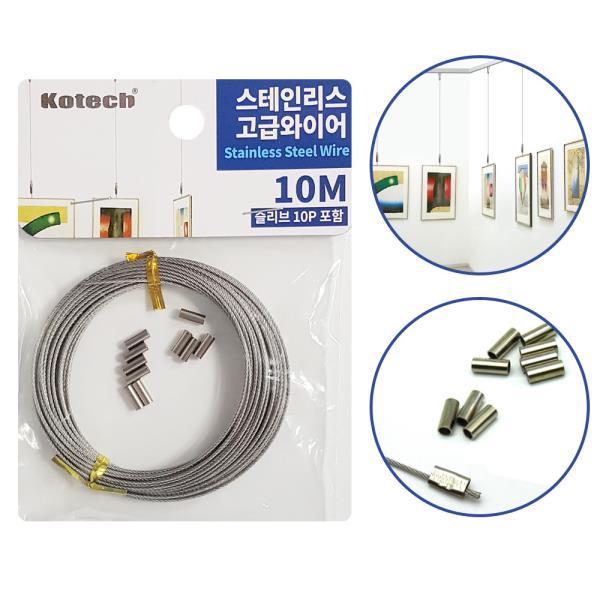 코텍 스테인리스 고급와이어10m (K6754)액자와이어