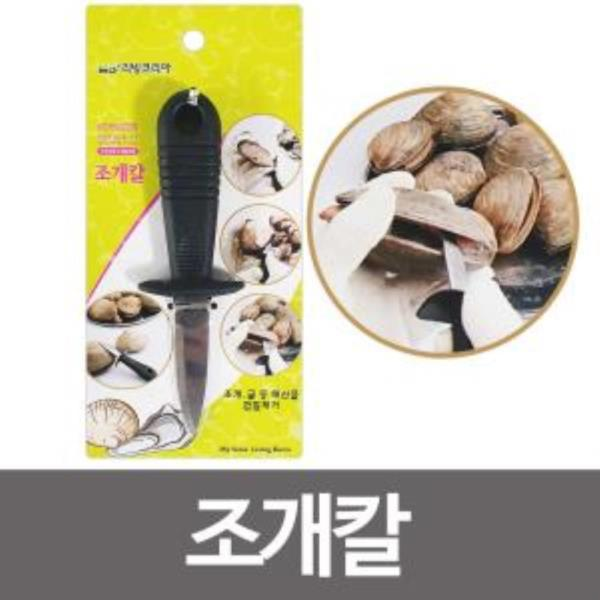 (리빙 조개칼) 굴칼 꼬막까기 해산물 다용도 꼬막칼