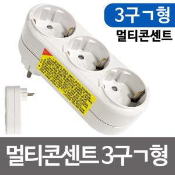 멀티탭 일신 3구ㄱ형 멀티콘센트 표준멀티탭 플러그콘센트