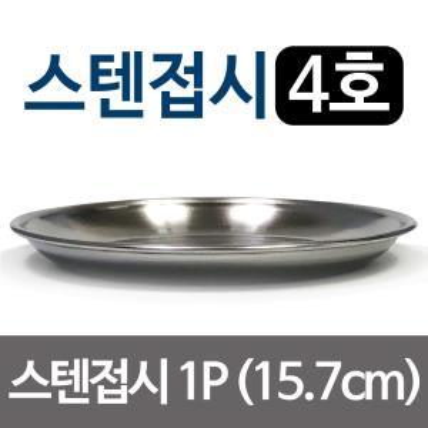 한국금속 스텐접시1P (4호 15.7cm)찬기 반찬접시 그릇