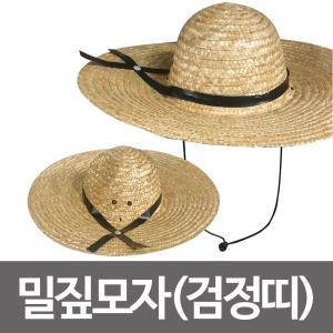 밀짚모자 (검정띠) 밀집모자 농사모자 햇빛가리개