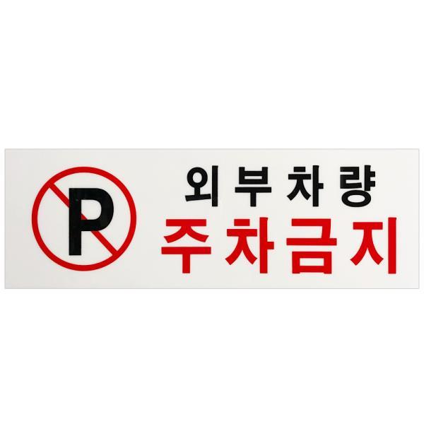 외부차량 주차금지 표지판(4810) 무단주차안내판 경고