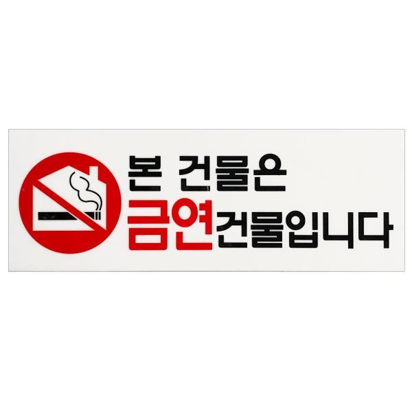 본 건물은 금연건물입니다 표지판(4325) 금연구역안내