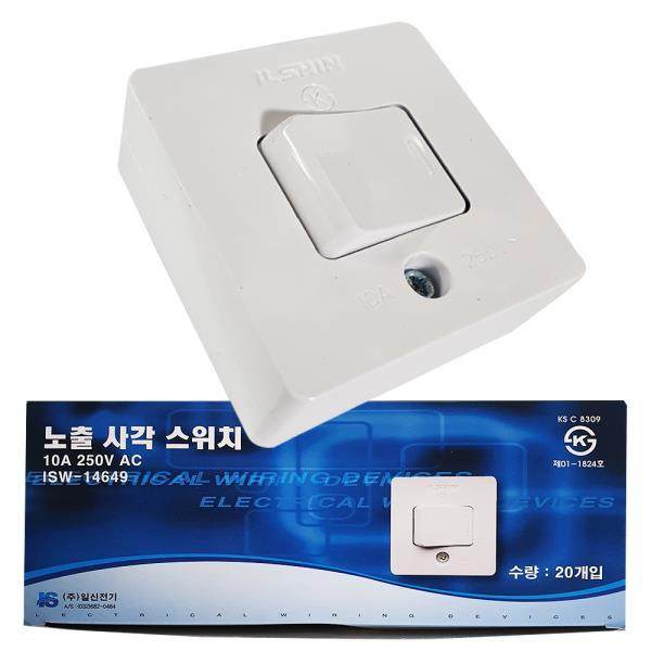 일신 노출 사각 스위치 x1박스(20개) (10A 250V) 조명