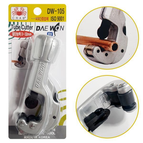 대원 파이프커터(DW105) 파이프절단기 튜브 커터