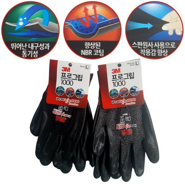 3M 프로그립1000(L) 코팅장갑 작업 안전 다용도장갑