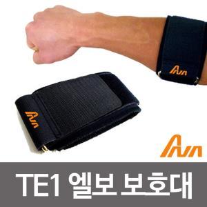아나렉스 TE1 엘보 보호대 팔꿈치보호 스포츠 운동