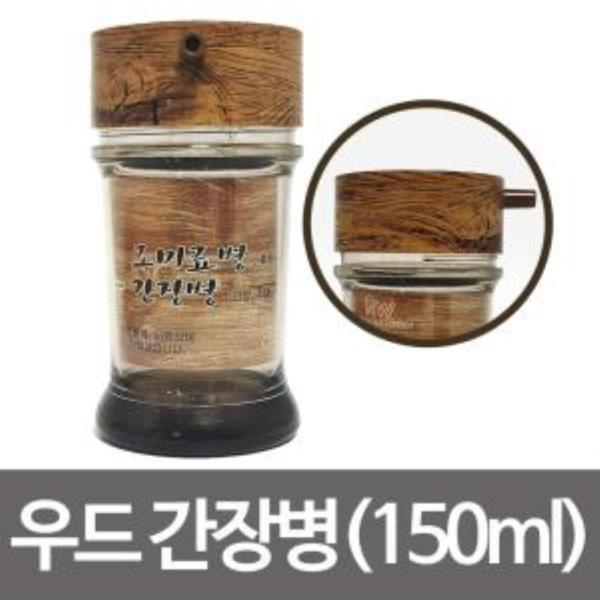 누리월드 우드 간장병(150ml) 양념병 양념통 간장통