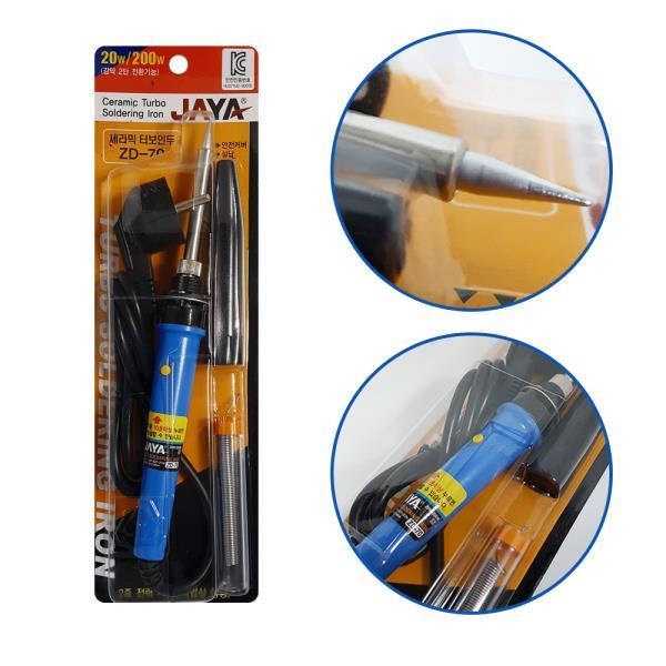 자야 세라믹 터보인두ZD-70 납땜 용접 전기인두기