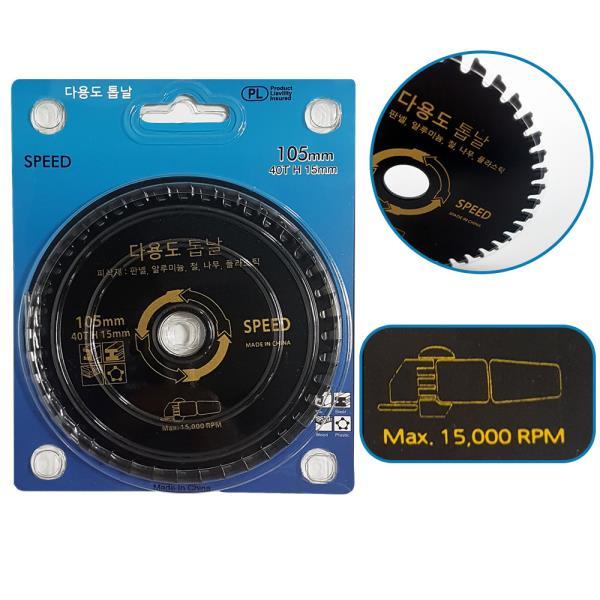 스피드 다용도톱날 105mm (4891)목재 철 플라스틱