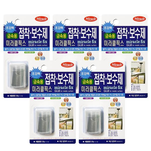 미라클 접착보수제 금속용20g x(5개) 픽스 접착용