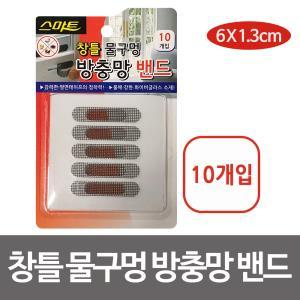 스마트 창틀 물구멍 방충망 밴드(10매입) 6x1.3cm