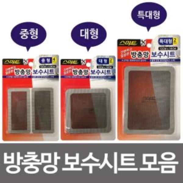 스마트 방충망 보수시트(선택) 접착형 부분보수 창문