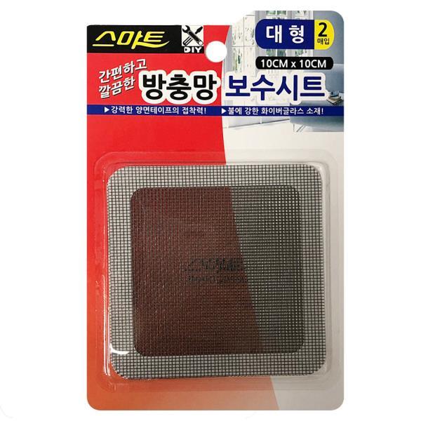 스마트 방충망 보수시트(대형2매입) 10x10cm 접착형