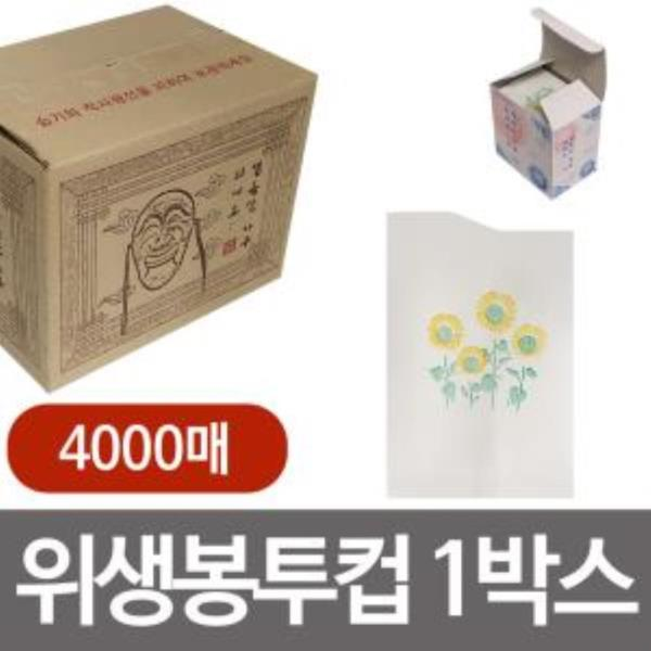 원컵 1회용 위생봉투컵1박스 4000매 일회용 종이컵
