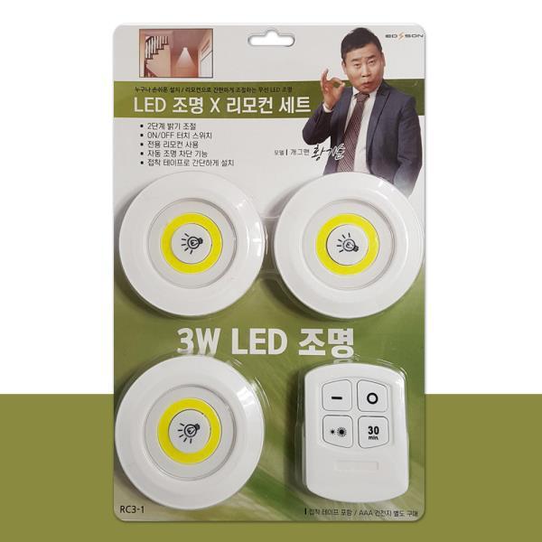 삼우 LED조명 리모컨 세트 (RC3-1) 3W조명 무선조명