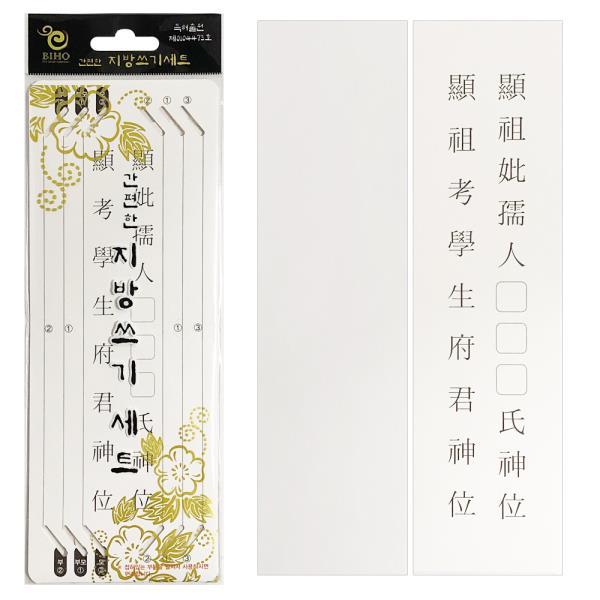 비호양초 간편한 지방쓰기세트(10매) 제사 차례 명절