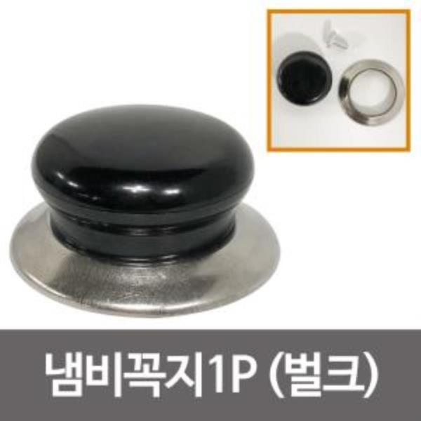 f냄비꼭지1P(벌크블랙) 교체형 냄비손잡이 냄비부속품