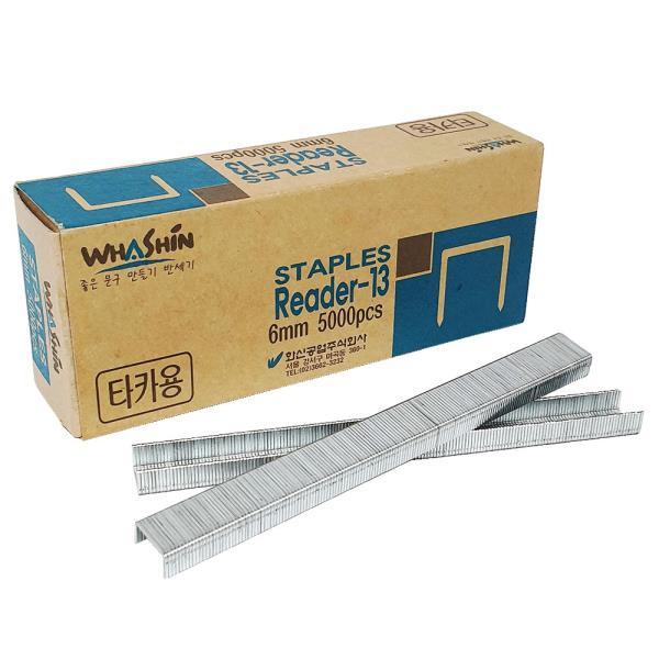 화신 R-13 타카심 6mm(5000pcs) 건타카심 타카핀 ㄷ형