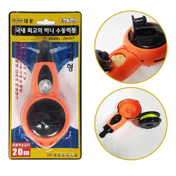 대현 미니 수동먹통 (DH-007) 먹줄 먹실 휴대용먹통