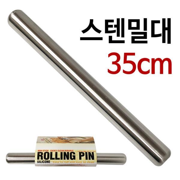 미지 스텐밀대(14in) 35cm 반죽밀대 만두밀대 롤링핀