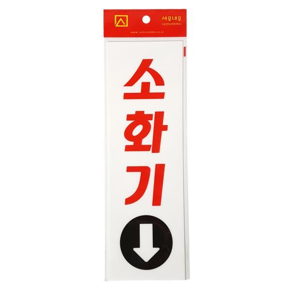 세모네모 소화기 표시판 250x80mm (3909) 표지판 안내