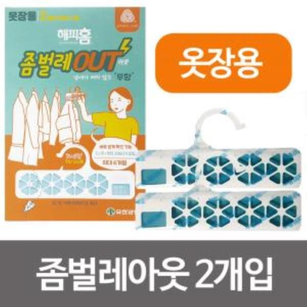 해피홈 좀벌레아웃 옷장용2개입 무향 교체알림