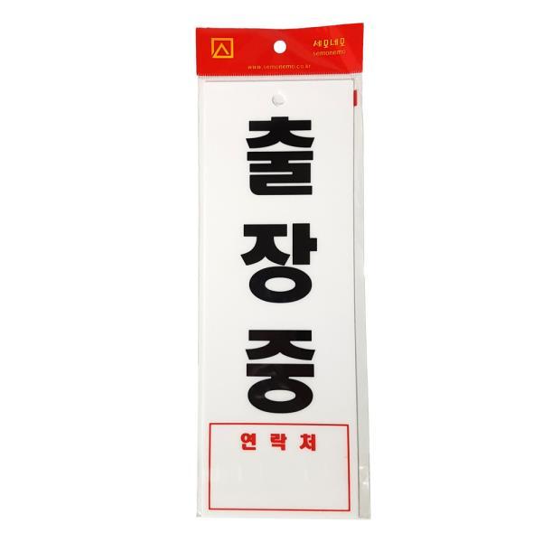 세모네모 출장중 문패 270x95mm (4321) 아크릴 안내판