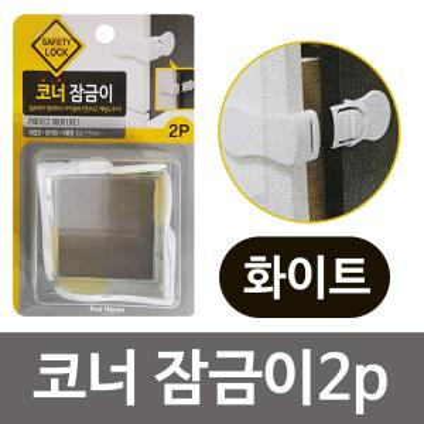 우일 (코너잠금이 2P 화이트)서랍장 장식장 안전 예방