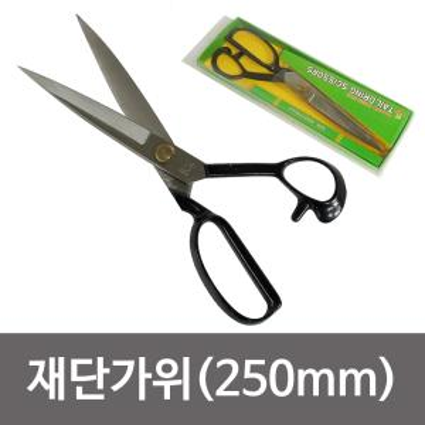 f삼덕 재단가위(250mm)천가위 재봉가위 원단가위 봉제