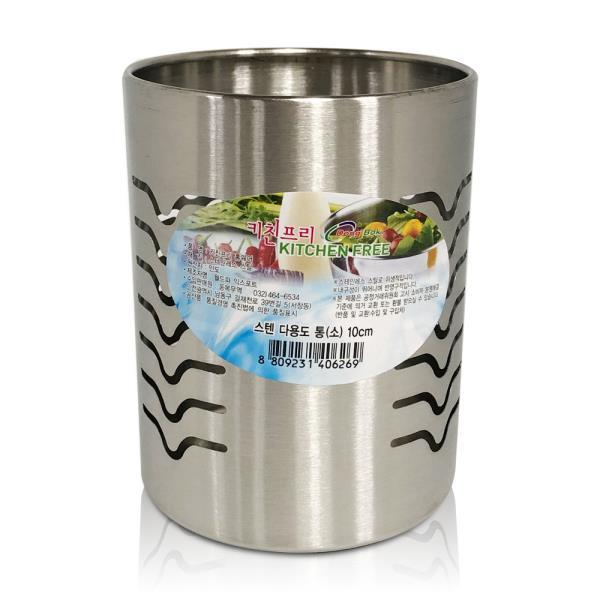 키친프리 스텐 다용도 통(소10) 수저통 꽂이통 스텐통