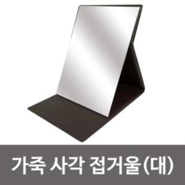 스타양행 가죽 사각 접거울(대 ST-453) 휴대용 접이식