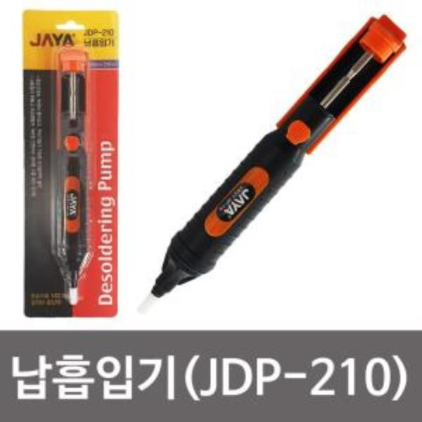 자야 납흡입기JDP210 실납 땜납제거 납석션 인두기