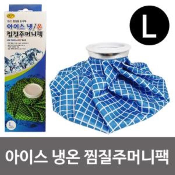 삼우 아이스 냉온 찜질주머니팩L 냉온겸용 찜질팩