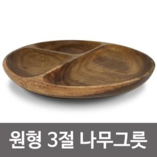 씨와이케이 원형3절 나무그릇(6693) 나눔접시 원목