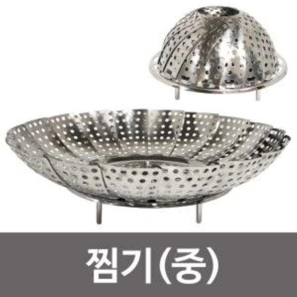 한국금속 찜기(중) 스텐찜기 찜받침 찜솥 삼발이 원형