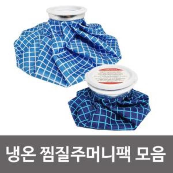 삼우 아이스 냉온 찜질주머니팩(선택) 냉온겸용 찜질