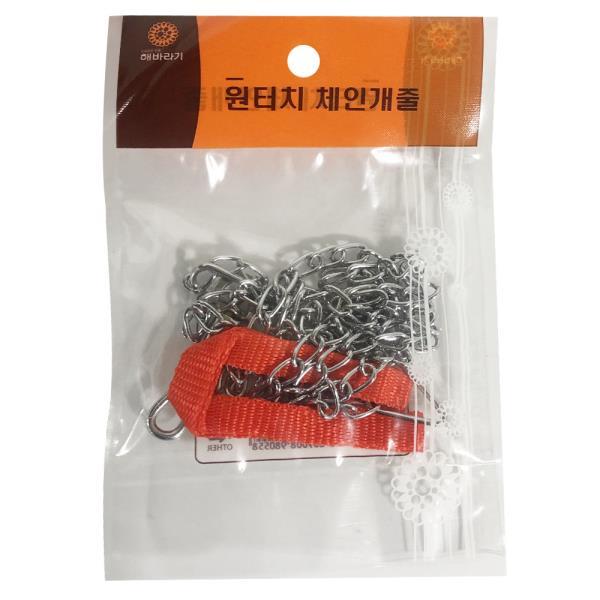 한양 원터치 체인개줄(6호) 리드줄 애견줄 강아지목줄