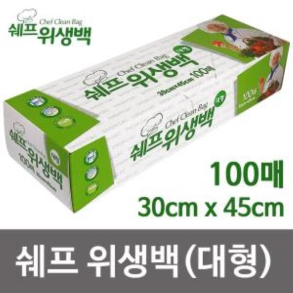 쉐프 위생백(대형100매) 30x45 비닐백 위생팩 일회용