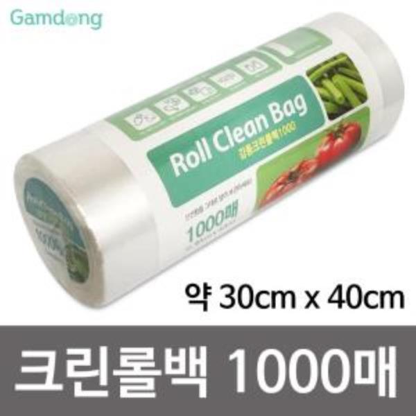 감동 크린롤백1000매 (30x40cm) 비닐백 대용량 업소용
