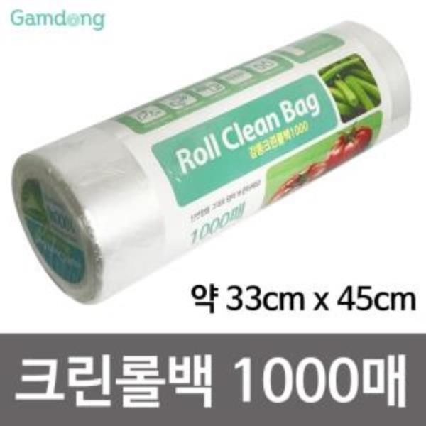 감동 크린롤백1000매 (33x45cm) 비닐백 대용량 업소용