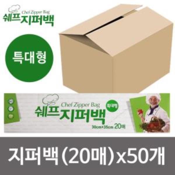 쉐프 지퍼백(특대형20매) x1박스(50개)30x35cm 지퍼팩