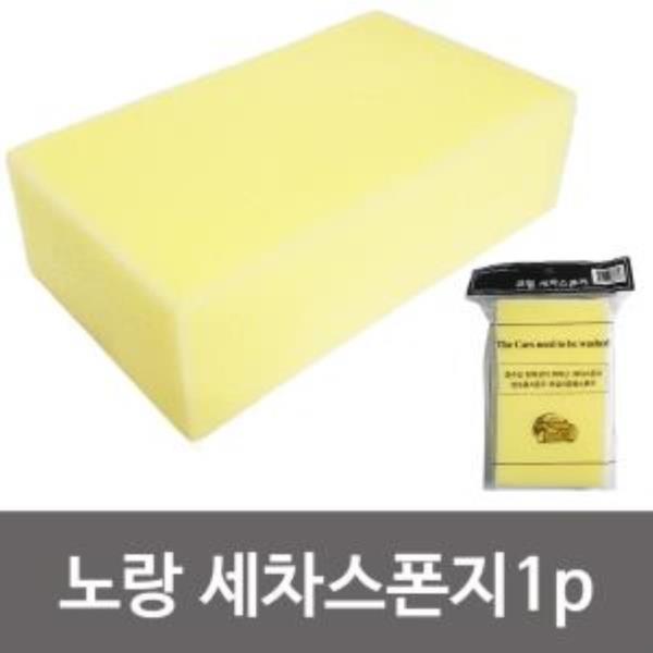 f코벨 (노랑 세차스폰지 1P) 세차용 스펀지 타일미장