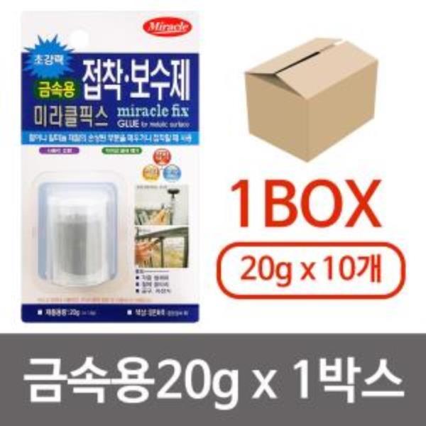 미라클픽스 접착보수제 금속용20g x1박스(10개) 강력