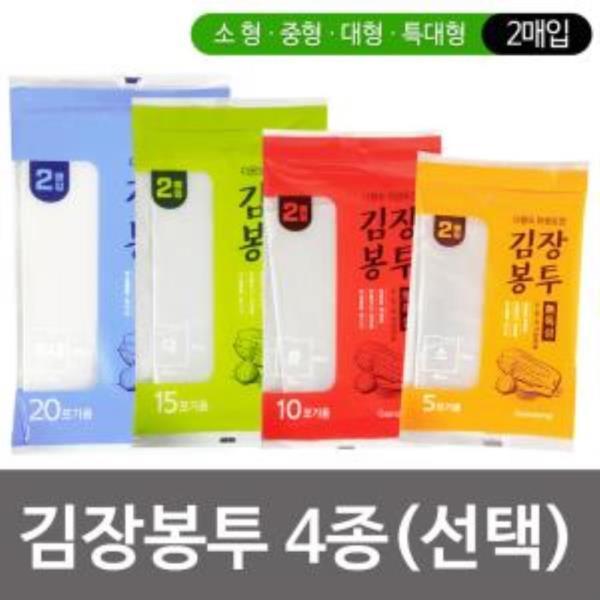 감동 김장봉투 4종모음(선택) 2매입 김치포장김장비닐